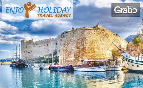 Last Minute екскурзия до Кипър през Март! 4 нощувки със закуски в Ларнака, плюс самолетен транспорт от Варна