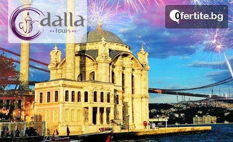 Нова година в Истанбул! 3 нощувки със закуски, плюс празнична вечеря на яхта по Босфора и транспорт