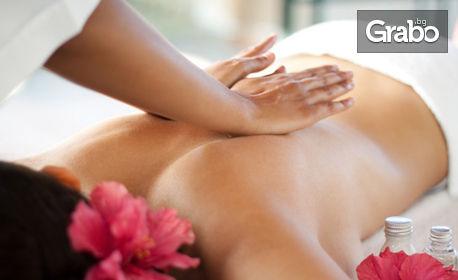 Лечебен, спортен или антицелулитен масаж на цяло тяло, плюс рефлексотерапия