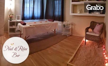 Шведски масаж на цяло тяло, плюс престой в солен кът