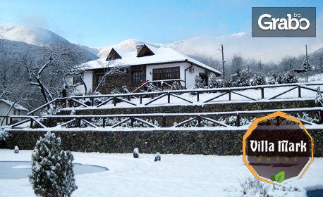 Релакс в Стара планина! 2 или 3 нощувки със закуски и вечери - в село Краево