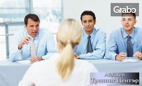 "Едномесечен дистанционен курс ""Успешни в спора! Тренинг за аргументация и полемика"""