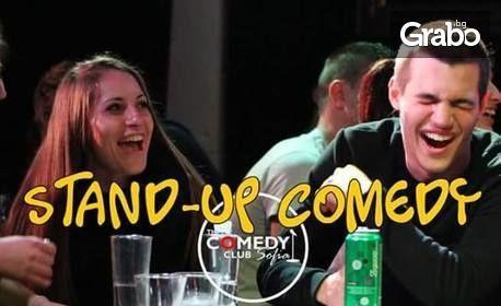 Най-доброто от българската Stand-up комедия - на 13 Март