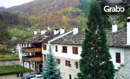 3 дни в Даскаловата къща, край Троянския Манастир! 2 нощувки за един човек, или наем на цялата къща