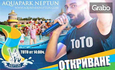 Водни забавления край Созопол! Вход за откриването на сезона в Аквапарк Нептун със специалното участие на Тото - на 19 Юни