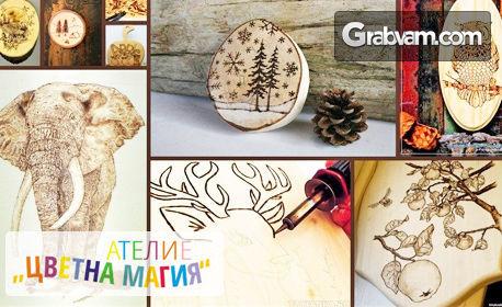 Рисуване с пирограф върху дърво, плюс чаша вино или бира - на 3 Юли