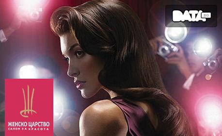 Измиване и подстригване на коса, плюс терапия с UV преса или боядисване