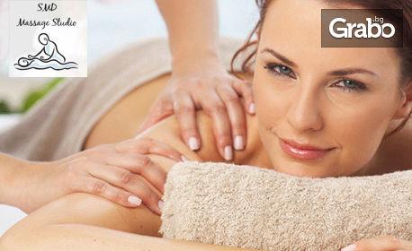 Класически масаж на цяло тяло с магнезиево олио, или ароматерапия и акупресура
