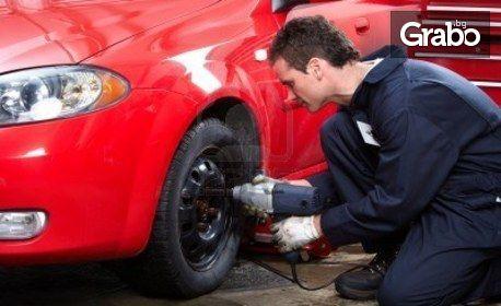 Смяна на 2 или 4 гуми до 17 цола - готови за зимата