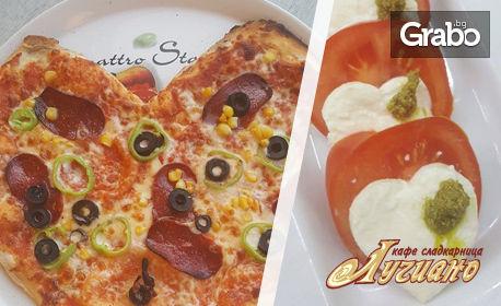 Куверт за 14.02 със салата Капрезе, голяма пица и десерт, по избор