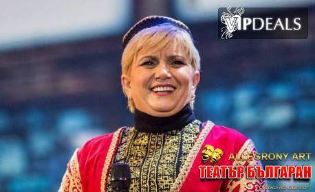 Юбилеен концерт на Николина Чакърдъкова и Неврокопски танцов ансамбъл - на 9 или 10 Декември