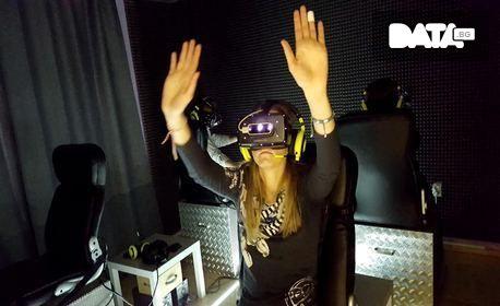 Парти във виртуална реалност! VR приключение Cosmos за до 16 човека