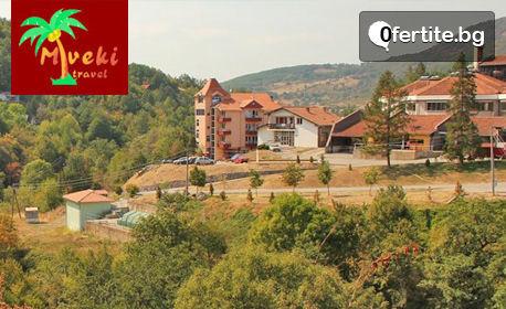 В Сърбия за празниците през Март, Април и Май! 2 нощувки, закуски и вечери в Пролом баня, плюс транспорт и посещение на Пирот