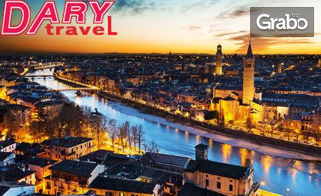 Екскурзия до Милано и Верона! 3 нощувки със закуски, плюс самолетен билет и възможност за карнавала във Венеция