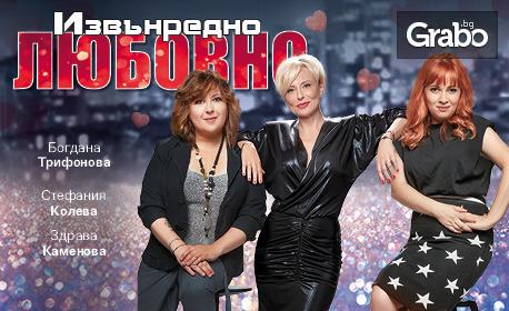 """Премиера на комедийния stand-up спектакъл """"Извънредно любовно"""" на 31 Август в Пловдив"""