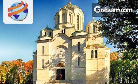 Нова година в Крагуевац! 3 нощувки със закуски и вечери - две от които празнични, плюс транспорт и посещение на Ниш