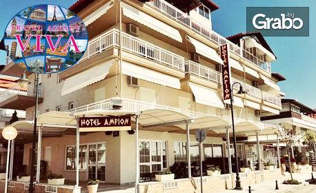 За 6 Септември на Олимпийската ривиера! 3 нощувки със закуски в Хотел Amfion, Олимпиаки акти
