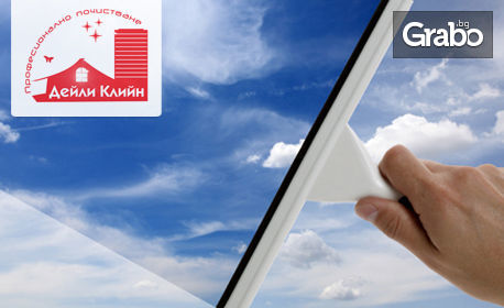 Професионално почистване на прозорци и дограма - за 33лв