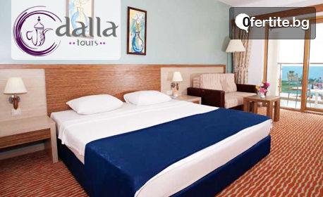 Луксозна почивка в Бодрум през Май! 4 или 5 нощувки на база Ultra All Inclusive в хотел Grand Park Bodrum 5*