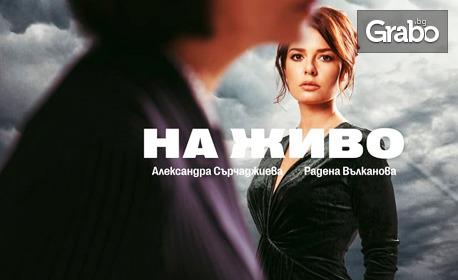 """Премиера на моноспектакъла на Александра Сърчаджиева """"На живо"""" - на 15 Юни"""