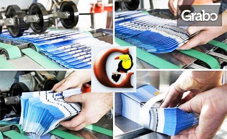 Отпечатване на 2000 пълноцветни двустранни флаера във формат по избор, с дизайн на клиента