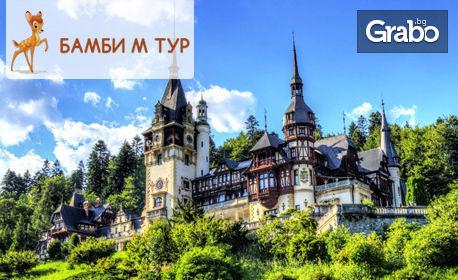 През Май в Румъния! Екскурзия до Букурещ и Синая, с 2 нощувки със закуски и транспорт