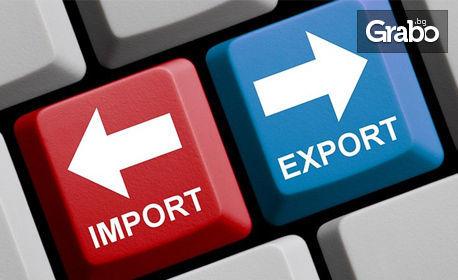 Курс по външнотърговски операции - в присъсвена форма или онлайн