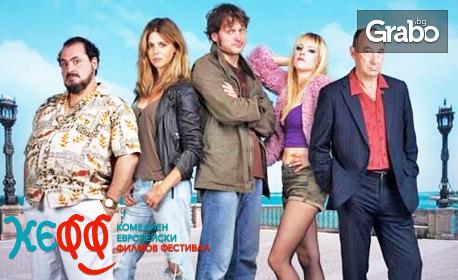 """Гледайте """"Гореща стока"""" на 8 Юли в Lucky Дом на киното - част от най-добрите европейски комедии в програмата на фестивала КЕФФ"""