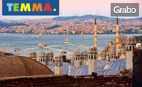 Гергьовден в Истанбул! 2 нощувки със закуски, плюс транспорт и възможност за Принцовите острови