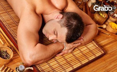 """Комбиниран релаксиращ масаж """"Лято"""" с масла от мента и лимонова трева - частичен или на цяло тяло"""
