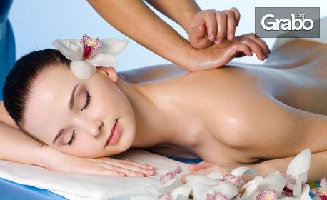 Класически масаж на цяло тяло с ароматни масла, плюс рефлексотерапия на ходила