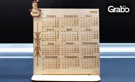 Настолен дървен календар за 2022 година, плюс тематично дървено магнитче по избор