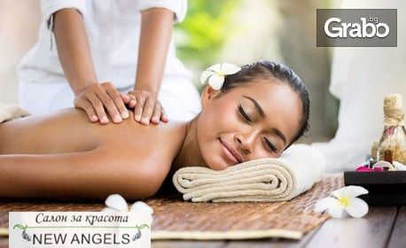 Частичен масаж, класически на цяло тяло или релаксиращ на цяло тяло с пилинг и маска на лице
