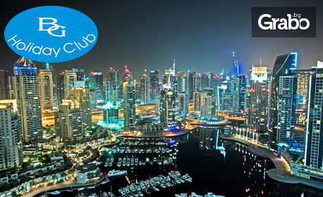 Екскурзия до Дубай през Октомври! 3 нощувки със закуски, плюс самолетен билет