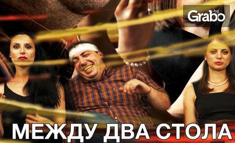 """Посмейте се с Герасим Георгиев - Геро в пиесата """"Между два стола"""" на 23 Май"""
