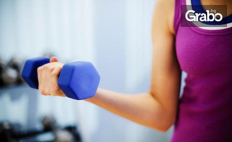 Влез във форма! Месечна карта за фитнес с неограничен брой посещения