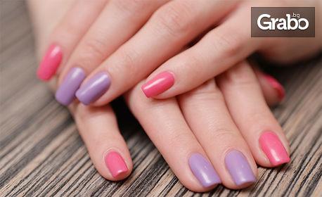 Маникюр с лак или гел лак, гел върху естествени нокти или хидратираща терапия