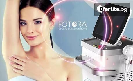 Лазерна епилация с Fotora Power Lazer на зона по избор - за жени и мъже