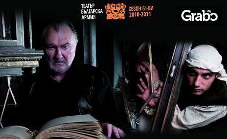 "Васил Михайлов в ""Завещанието на целомъдрения женкар"" на 21 Юни"