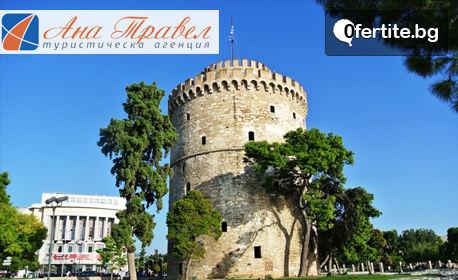 Предколеден шопинг в Солун! Нощувка със закуска, плюс транспорт и възможност за Мол Mediterranean Cosmos