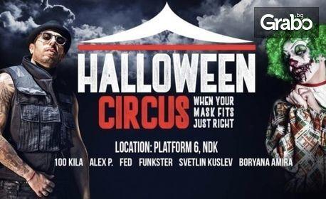 Halloween Circus Party със 100 Кила, Alex P, DJ Fed, 100 гайди, Светльо Къслев и Боряна Амира - на 31 Октомври