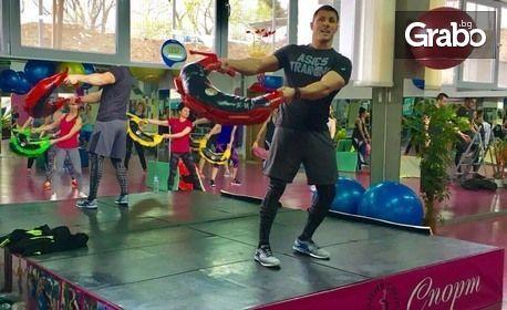 4 тренировки по Tabata, Bulgarian Bag или KombatXtreme за начинаещи или напреднали