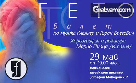 """Хитовият балетен спектакъл """"Гето"""" на Марио Пиаца - на 29 Май"""