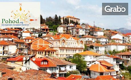 Посрещни Нова година в Охрид! 2 нощувки със закуски и вечери - едната празнична, плюс транспорт и посещение на Скопие