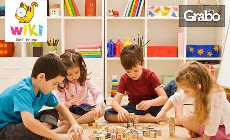 Почасова грижа за вашето дете в Wiki Kids' House - занимания за 1 или до 3 часа