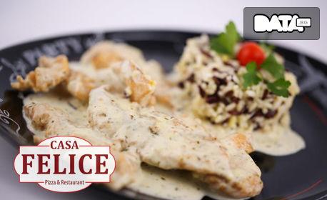 Шопска салата, плюс пиле Прованс или шпикован свински врат