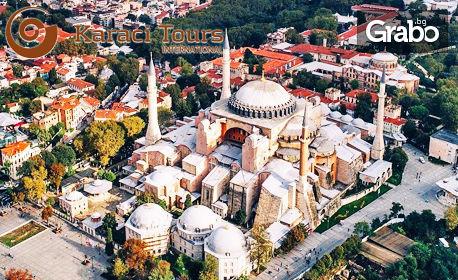 До Истанбул през Юли и Август! Екскурзия с 2 нощувки със закуски, плюс транспорт и посещение на Одрин и Чорлу