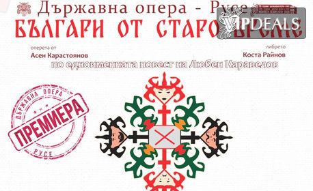 """Премиера на оперетата """"Българи от старо време"""" - на 24 Октомври"""