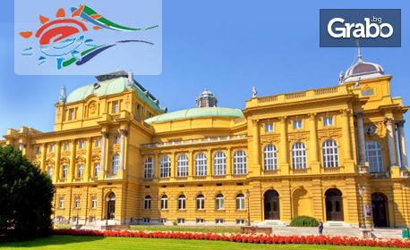 Екскурзия до Белград и Загреб през Май! 2 нощувки със закуски, плюс транспорт и възможност за Плитвичките езера
