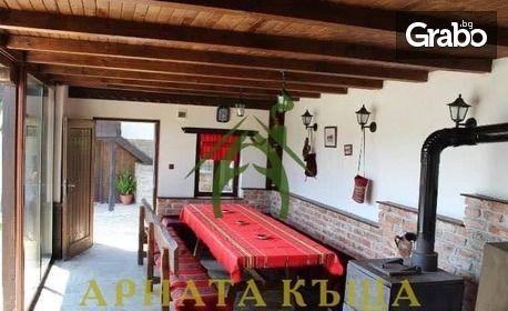 С компанията в Еленския Балкан! 3 или 4 нощувки в къща за до 12 човека - в с. Яковци